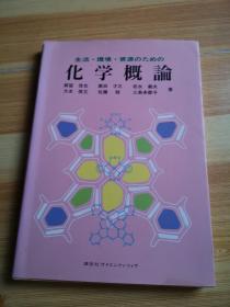 日语原版:化学概论