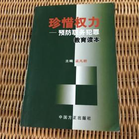 珍惜权力:预防职务犯罪教育读本