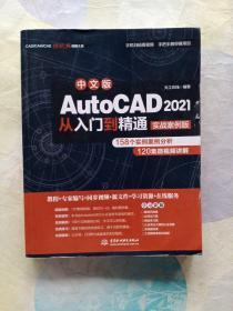 中文版AutoCAD2021从入门到精通(实战案例版)