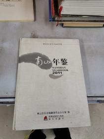 南山年鉴. 2011【满30包邮】