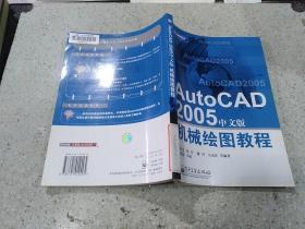 AutoCAD2005中文版机械绘图教程
