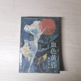 血色黄昏:新世纪长篇小说系列