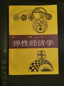 弹性经济学(87年1版1印)