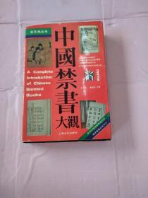 中国禁书大观