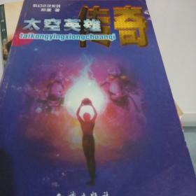 科幻小说系列:太空英雄传奇