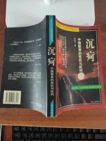 沉疴:中国传统教育的危机与批判