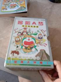 哆啦A梦  超长篇机器猫共三册合售