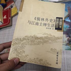 《儒林外史》与江南士绅生活