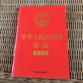 中华人民共和国宪法 (2018年3月修订版 宣誓本 32开红皮烫金)