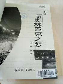 多彩的奥林匹克之梦(馆)