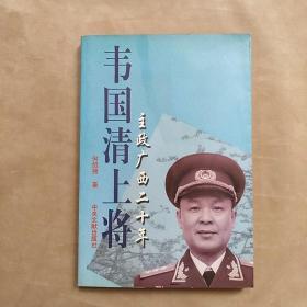韦国清上将:主政广西二十年(签名本)