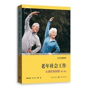 老年社会工作(第二版)❤ 梅陈玉婵、林一星、齐铱   著 格致出版社9787543227309✔正版全新图书籍Book❤