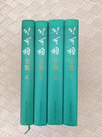 竺可桢全集 第1 2 3 4卷(四本合售)著作☆