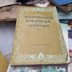 格萨尔诞生藏文