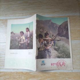 四川民兵1979.12