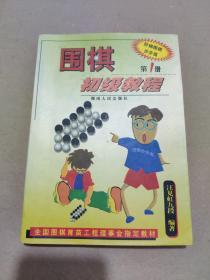 围棋初级教程 第一册