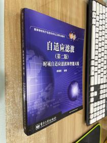 自适应滤波(第二版);时域自适应滤波和智能天线/高等学校电子信息科学与工程专业教材
