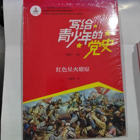 写给青少年的党史·红色星火燎原
