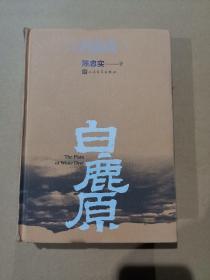 白鹿原:20周年精装典藏版