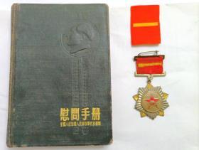 抗美援朝   纪念手册、纪念章   一组通走   布标不好送一个