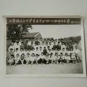 江宁县王山中学首届毕业初三(3)班师生合影(1985年)