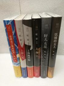 虹影作品(6册合售):饥饿的女儿丶上海王丶你照亮了我的世界丶上海之死丶好儿女花丶上海魔术师