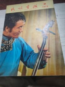 民族画报1979.2