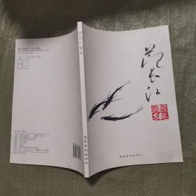 范长江画集(签赠本)