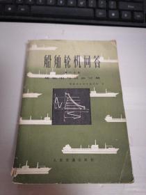 船舶轮机问答 第二分册