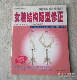 女装结构版型修正
