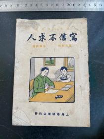 写信不求人 民国三十七年1948年上海春明书店 缺封底