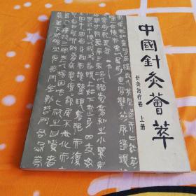 中国针灸荟萃   上册