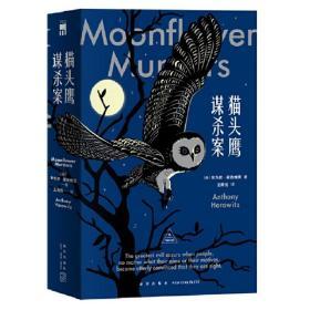午夜文库  猫头鹰谋杀案(全两册)❤ 安东尼·霍洛维茨,王雨佳 新星出版社9787513346009✔正版全新图书籍Book❤