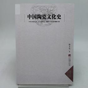 中国陶瓷文化史