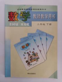 义务教育课程标准实验教科书——数学·教师教学用书(三年级,下册) (4版11印)(有光盘),