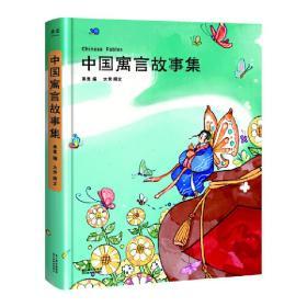 """中国寓言故事集(""""陪你长大""""系列新成员,为孩子精心挑选,为孩子娓娓道来的经典中国寓言故事。) 大秀,绘者,道道维,果麦文化 云南美术出版社9787548944300正版全新图书籍Book"""