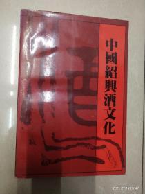 中国绍兴酒文化