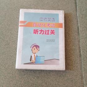 【磁带】中考英语自动化考试听力过关 1盒2盘