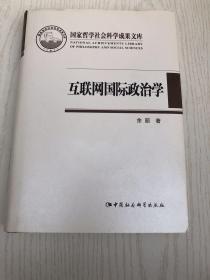 互联网国际政治学(作者签名)