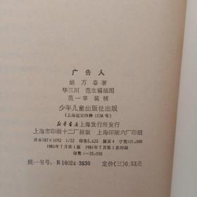 广告人....插图本(华三川等绘)