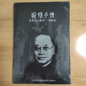 欧阳予倩 昆曲演唱专辑 珍藏版 DVD