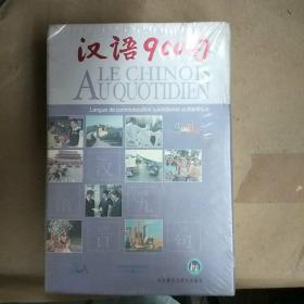 汉语900句-(法语版)