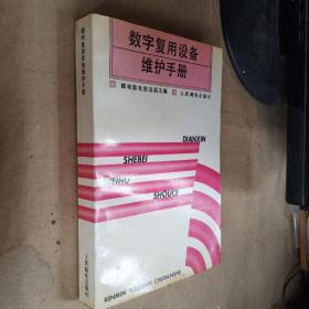 数字复用设备维护手册