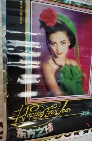 1995年塑纸美女挂历·东方明珠【12张全】