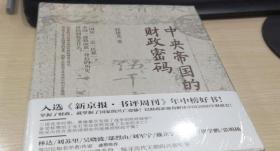 中央帝国的财政密码(全新塑封