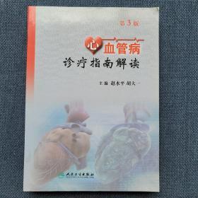 心血管病诊疗指南解读(第3版)