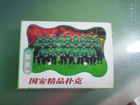 (老扑克牌)全家福 国安精品扑克 54张全(北京国安足球队全家福精品扑克 宽牌)