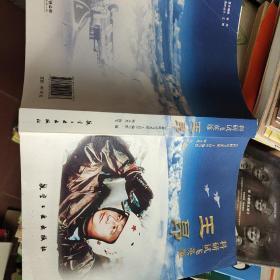科研试飞英雄 王昂