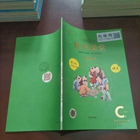 小学生绘本课堂素材书C1 五年级语文上册  第3版