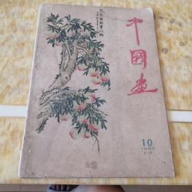 中国画 1959.10